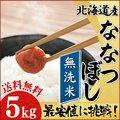 【送料無料】【平成28年度産】 無洗米 北海道産 ななつぼし 5kg 【TD】