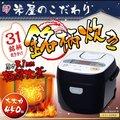 【送料無料】炊飯器 3合 ジャー炊飯器 銘柄炊き 炊飯ジャー RC-MA30-B アイリスオーヤマ