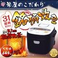 【送料無料】炊飯器 ジャー炊飯器 炊飯ジャー 5.5合 米屋の旨み 銘柄炊き RC-MA50-B アイリスオーヤマ お米 ご飯 白米