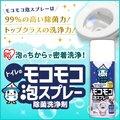 【数量限定】トイレのモコモコ泡スプレー 335ml アイリスオーヤマ