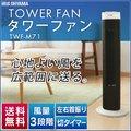 タワーファン メカ式 TWF-M71 アイリスオーヤマ
