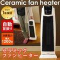 【送料無料】タワー型セラミックヒーター 1200W ホワイト PCH-1260K アイリスオーヤマ 2段階調整可能 ヒーター 暖房