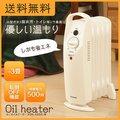 【送料無料】小型オイルヒーター POH-505K-W アイリスオーヤマ ミニ 暖房器具 暖房機器 暖房家電 あったか ぽかぽか ストーブ オイル式
