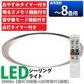 【送料無料】LEDシーリングライト ~8畳 調光/調色 CL8DL-CF1 アイリスオーヤマ