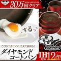 【送料無料】フライパン ダイヤモンドコートパン 12点セット IH対応 H-IS-SE12 アイリスオーヤマ 福袋