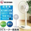 【送料無料】DCモーター式扇風機 LFD-304L アイリスオーヤマ