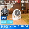 【送料無料】サーキュレーター ~14畳 首振りタイプ Hシリーズ PCF-HD18-W PCF-HD18-B アイリスオーヤマ