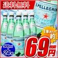 【送料無料】《1本あたり約69円》サンペレグリノ 天然炭酸水ペットボトル 500mL× 24本入