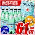 【送料無料】《1本あたり約61円》サンペレグリノ 炭酸水 500mL*48本 セット ペットボトル San Pellegrino 水 セール sale 特価 炭酸水 ケース