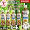 【送料無料】特茶 カフェインゼロ 500ml 48本 ブレンド茶 お茶 特保 ペットボトル サントリー【D】【B】