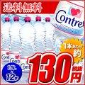 【送料無料】コントレックス 1500ml×12本入り 硬水 ミネラルウォーター
