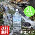【送料無料】蔵王湧水 樹氷 2L 6本入り【TD】(水・ミネラルウォーター・お水 ドリンク)