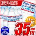 【送料無料】2ケースセット!クリスタルガイザー【CRYSTAL GEYSER】(500mL×48本入り)
