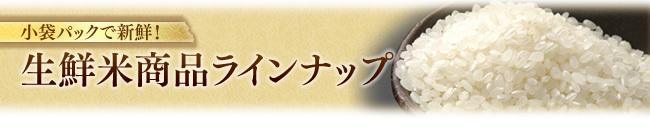 生鮮米商品ラインナップ