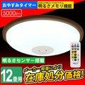 【送料無料】アウトレット LEDシーリングライト 照明 12畳 調光 5000lm 照明 天井 JTWI-12M アイリスオーヤマ