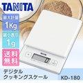 【送料無料】TANITA(タニタ) デジタルクッキングスケール KD-180 ホワイト【K】【調理器具 調理用品 キッチン用品 台所用品 量り 計量 容量はかり】【メール便】