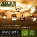 【送料無料】 シーリングライト CLARTE+ led対応 おしゃれ 照明 スポットライトシーリング 天井照明 インテリア照明 ミッドセンチュリー 北欧 間接照明 【DC】