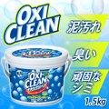 【送料無料】オキシクリーン 1.5kg 洗濯洗剤 大容量サイズ 酸素系漂白剤 粉末洗剤 OXI CLEAN 酸素系 漂白剤 送料無料 株式会社グラフィコ 【D】