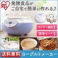【送料無料】ヨーグルトメーカー PYG-15-A アイリスオーヤマ 手作り 乳製品 発酵食品 味噌 天然酵母 甘酒 麹