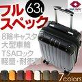 【送料無料】 スーツケース KD-SCK Mサイズ キャリーバッグ キャリーケース 軽量 旅行カバン 63L TSAロック