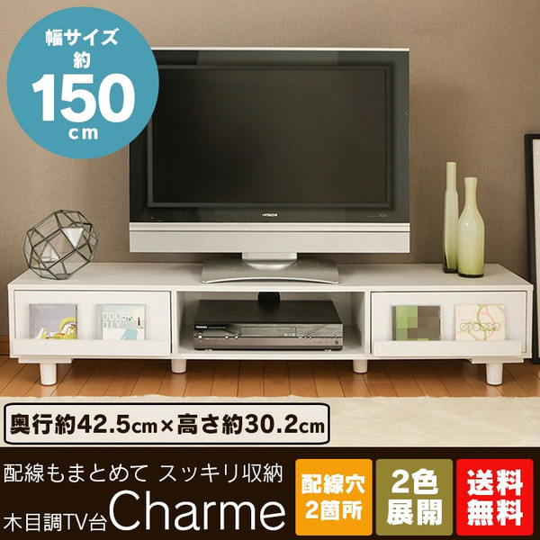 【送料無料】TV台 幅150cm Cha...