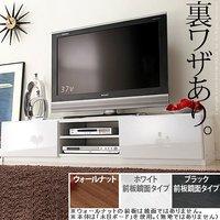 【送料無料】背面収納TVボード ロビン 幅150cm テレビ台 テレビボード ローボード【代引不可】【TD】【B】
