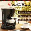 【送料無料】コーヒーメーカー CMK-650-B ドリップコーヒー/オフィス用/簡単/コーヒー/ホット/休憩時間/ブレイクタイム