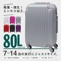 【送料無料】【スーツケース L】スーツケース15152 L【軽量 TSAロック】 LGX15152-L-BK ブラック・シルバー・レッド・ピンク・パープル・ホワイト【D】【SIS】