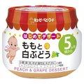 キユーピーベビーフード ももと白ぶどう  離乳食 ベビーフード 幼児食 ベビー用品【D】