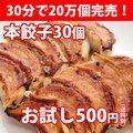 餃子/お試し/本餃子30個/生餃子/ぽっきり