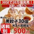 餃子/セット【限定価格】肉汁じゅわ~激旨黒餃子30個入り【お試し】