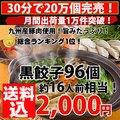 【5000万個突破】黒餃子96個!【送料込】餃子/ギョウザ/生ぎょうざ