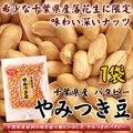 当店ご利用はじめての方限定 バタピー 殻ナシ やみつき豆 味付落花生 千葉産 60g×1袋 ピーナッツ 全国送料無料