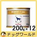 ロイヤルカナン 犬用 消化器サポート 低脂肪 缶詰タイプ 200g×12個