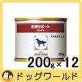 ロイヤルカナン 犬用 療法食 肝臓サポート 缶詰タイプ 200g×12個