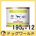 ロイヤルカナン 犬用 療法食 糖コントロール 缶詰 195g×12個