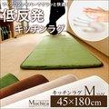 【送料無料】(45×180cm)低反発マイクロファイバーキッチンマット【Mochica-モチカ-(Mサイズ)】(代引不可)