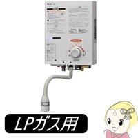 RUS-V51YT-WH-LP リンナイ ガス瞬間湯沸器 元止式 プロパンガス用