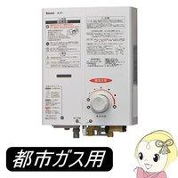 RUS-V53YT-WH-13 リンナイ ガス瞬間湯沸器 先止式 都市ガス用