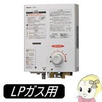 RUS-V53YT-WH-LP リンナイ ガス瞬間湯沸器 先止式 プロパンガス用