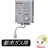 RUS-V560KSL-13A リンナイ ガス湯沸かし器 シルバー 寒冷地仕様 都市ガス用