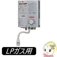 RUS-V560KSL-LP リンナイ ガス湯沸かし器 シルバー 寒冷地仕様 プロパンガス用