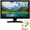 【在庫あり】AT-16G01SR エスキュービズム 16V型地上デジタルハイビジョン液晶テレビ 外付HDD対応