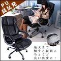 オフィスチェア PU リクライニング オフィスチェアー リクライニングチェアー クッション付 椅子 パソコンチェア ワークチェア デスクチェア PCチェア OAチェア  レザー