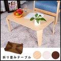 折り畳みテーブル ローテーブル木製 折りたたみテーブル ラバー 木製 折り折りたたみ式 センターテーブル 幅75 折り畳み式 折れ脚 テーブル 北欧 お洒落