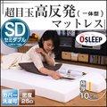 高反発一体型マットレス セミダブル 高品質極厚10cm OSLEEP 高密度25D 折りたたみより快適な一体化ウレタン ベッドマット 洗える カバー 滑り止め付き