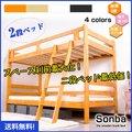 【ポイント5倍】大人用可2段ベッド 二段ベッド 子供ベッド/ 子供部屋 社員寮 学生寮