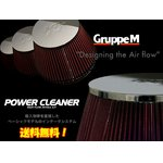 GruppeM パワークリーナー [BMW E36 BE18/CA18 318iS] グループM エアクリ POWER CLEANER  ★送料無料(条件付)★ 【web-carshop】