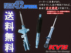 KYB NewSRスペシャル リア2本 [フィット GK5 2013/09~ RS FF車用] NewSR Special ショック ★送料無料★【web-carshop】