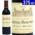 [2014] シャトー ボーモン ハーフ 375ml (オー メドック)赤ワイン【コク辛口】^AGBE01G4^